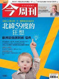今周刊 2016/11/28 [第1040期]:北緯59度的狂想