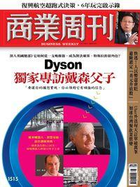 商業周刊 2016/11/28 [第1515期]:Dyson 獨家專訪戴森父子