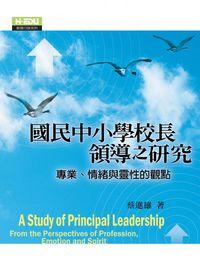 國民中小學校長領導之研究:專業、情緒與靈性的觀點
