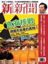 新新聞 2016/11/24 [第1551期]:食安核戰