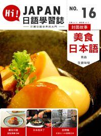 Hi! JAPAN 日語學習誌 [第16期] [有聲書]:美食日本語