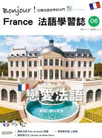 Bonjour! France 法語學習誌 [第6期] [有聲書]:戀愛法語