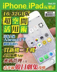 iPhone, iPad玩樂誌 [第33期]:16/32GB版iPhone超空間活用術
