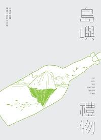 島嶼禮物:台灣紐西蘭圖像小說創作合集:a graphic exchange between Taiwan & New Zealand