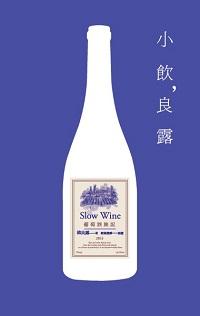 小飲.良露:葡萄酒旅記
