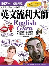 英文流利大師English Guru [有聲書]:固定應對x表達感受 實用情境x常用俚語 33大會話必備主題