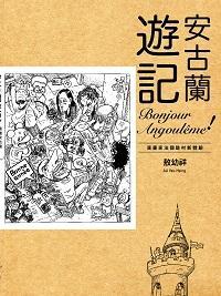 安古蘭遊記:漫畫家法國駐村新體驗