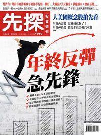 先探投資週刊 2016/11/26 [第1910期]:年終反彈急先鋒