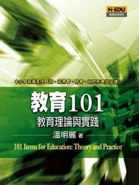 教育101:教育理論與實踐