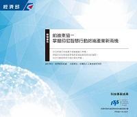 前進東協:掌握印尼智慧行動終端產業新商機