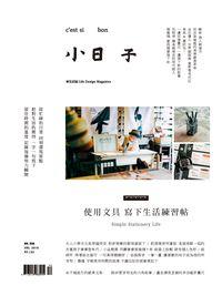 小日子享生活誌 [第56期]:使用文具 寫下生活練習帖