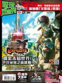 電玩双週刊 2016/11/28 [第201期]:魔物獵人EXPLORE