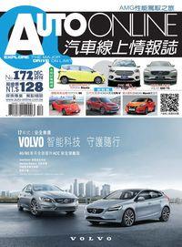 Auto-Online汽車線上情報誌 [第172期]:VOLVO 智能科技 守護隨行