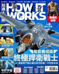How it works知識大圖解 [2016年12月號] [ISSUE 27]:終極捍衛戰士