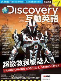 Discovery 互動英語 [第12期][有聲書]:超級救援機器人