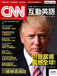 CNN互動英語 [第195期] [有聲書]:川普當選 震撼全球!