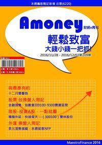 Amoney財經e周刊 2016/11/28 [第209期]:輕鬆致富 大錢小錢一把抓