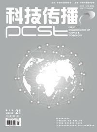 科技傳播 [2016年11月 總第174期]
