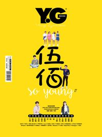 Y.G [第500期]:伍佰So young!!
