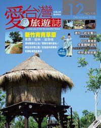 愛台灣旅遊誌 [第115期]:新竹青青草原
