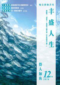 豐盛人生[簡體版] [2016年12月號]:每日靈修月刊:得人如魚