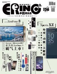 eRing 手機玩樂誌 [Vol. 156]:2016年手機二三事 手機大事記總回顧!!