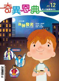 奇異恩典 [2016年12月號]:華人兒童靈修月刊:為神發光