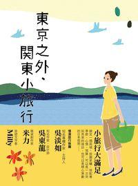 東京之外,關東小旅行:慢漫散步3日提案
