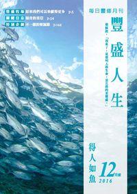 豐盛人生 [2016年12月號]:每日靈修月刊:得人如魚