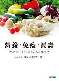 營養.免疫.長壽