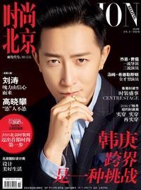 時尚北京 [2016年10-11月合刊 總第131期]:2016北京時裝週 邁出首都時尚第一步
