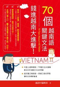 70個越南語關鍵文法:錢進越南大進擊!