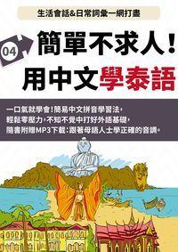 簡單不求人! 用中文學泰語[有聲書]