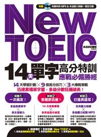 New TOEIC 14天單字高分特訓 [有聲書]:應戰必備勝經