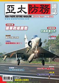 亞太防務 [第103期]:國軍戰略調整