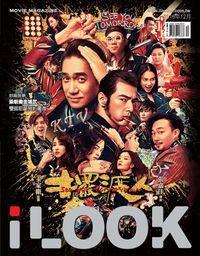 iLOOK 電影雜誌 [2016年12月]:擺渡人