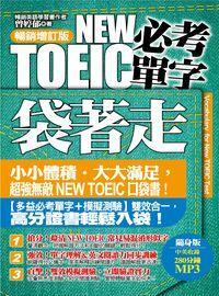 New TOEIC必考單字袋著走 [有聲書]