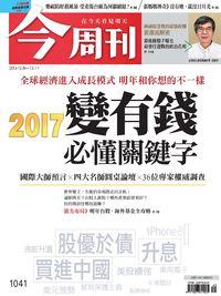 今周刊 2016/12/05 [第1041期]:2017變有錢必懂關鍵字
