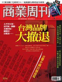 商業周刊 2016/12/05 [第1516期]:台灣品牌大撤退