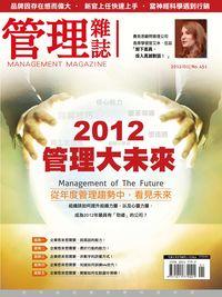 管理雜誌 [第451期]:2012管理大未來 從年度管理趨勢中,看見未來