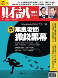 財訊雙週刊 [第517期]:無良老闆 搬錢黑幕