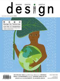 Design設計 [中英國際版] [第192期]:明日設計