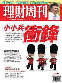 理財周刊 2016/12/02 [第849期]:小小兵衝鋒