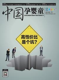 中國孕嬰童 [2016年11月]:高性價比是個坑