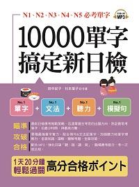10000單字,搞定新日檢 [有聲書]