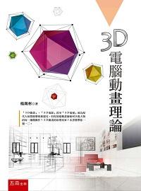 3D電腦動畫理論