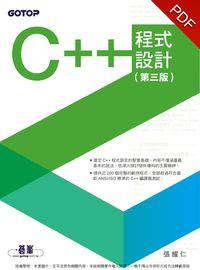 C++程式設計