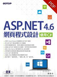 ASP.NET4.6網頁程式設計:使用C#