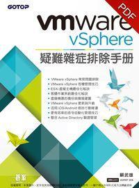 VMware vSphere疑難雜症排除手冊