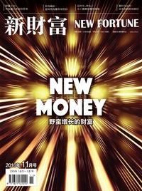 新財富 [2016年11月號]:New money 野蠻增長的財富